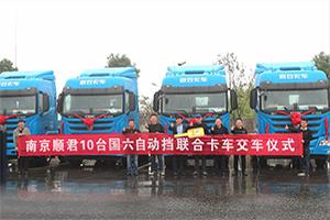 捷报再传!国六自动挡联合卡车批量交付南京顺君
