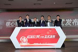 一汽解放青汽暖心服务M计划发布  与国六技术双重赋能物流运输
