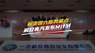 解决国六服务痛点 一汽解放青汽暖心服务M计划发布