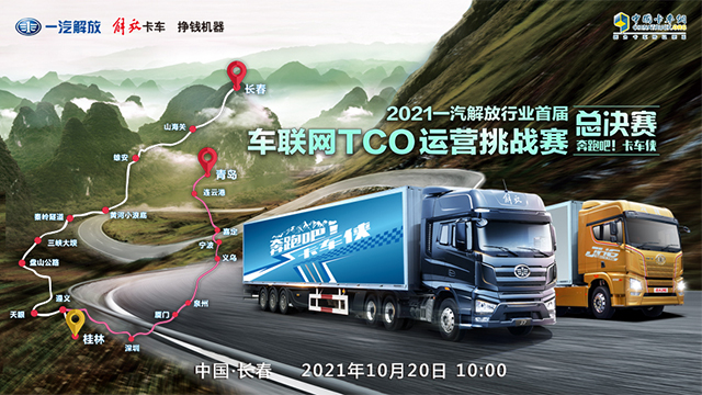 [直播回顾]2021一汽解放行业首届车联网TCO运营挑战赛