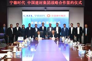 加快推进纯电动重卡 宁德时代与中国建材集团签署战略合作协议