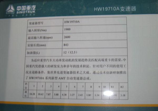 中国重汽HW19710A变速器