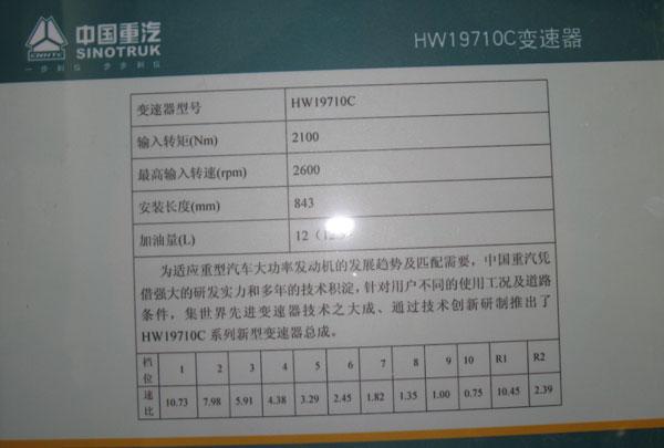 中国重汽HW19710C变速器
