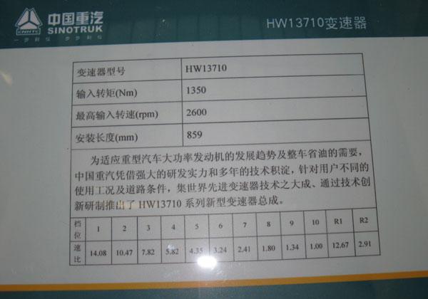 中国重汽HW13710变速器