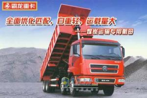 东风柳汽 霸龙406 320马力 8×4 轻量化自卸车