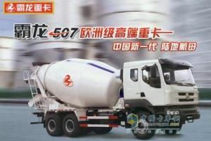 东风柳汽 霸龙507 330马力 6×4 混凝土搅拌运输车