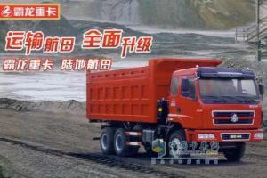 东风柳汽 霸龙406 290马力 6×4 自卸车