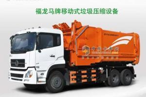 福龙马FLM5250ZXX移动式垃圾转运站