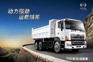 广汽日野 700系列 350马力 6×4 自卸车