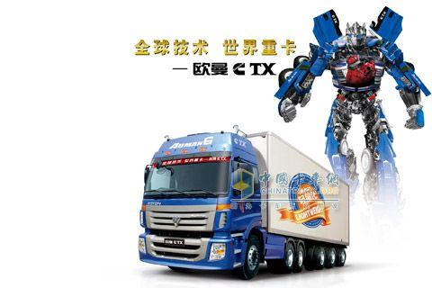 福田欧曼 6系 ctx 340马力 6×4 牵引车