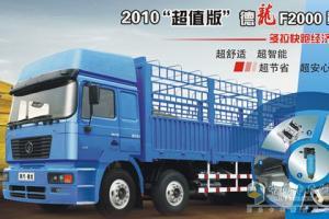 陕汽 德龙F2000重卡 375马力 8×4 载货车 SX5265XXYNT456