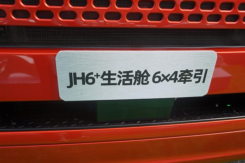 一汽解放青汽 JH6+生活舱 550马力 6×4 国五 牵引车(CA4250P33K25T1EA5A80)