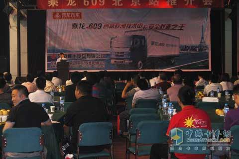 乘龙609北京站推介会现场