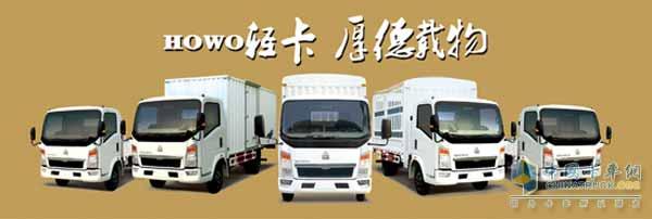 中国重汽豪沃轻卡图片